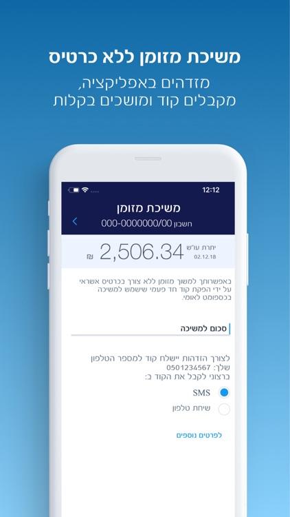 לאומי screenshot-4