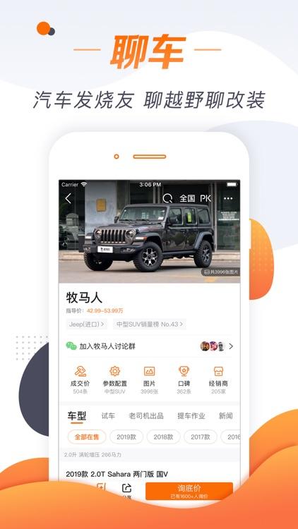 老司机汽车-选车买车查报价 screenshot-4