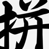 中国語ピンインの辞書 - iPhoneアプリ