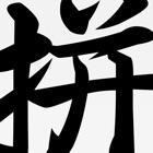 Diccionario Hanyu Pinyin icon