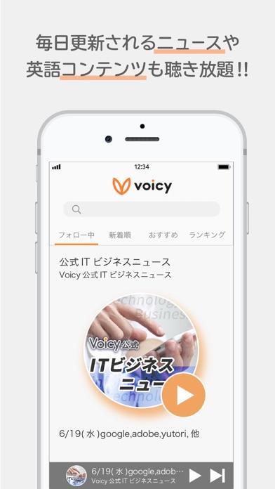 Voicy [ボイシー] - 今日を彩るボイスメディアのおすすめ画像5