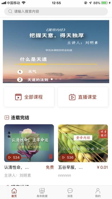 齐剑健康 app image