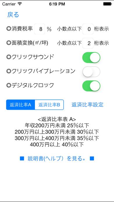 不動産電卓 @返済くんCalc.PRO ScreenShot3