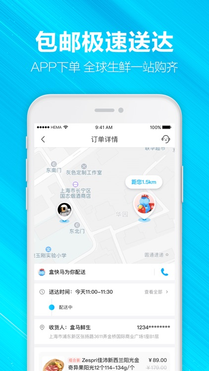 盒马-鲜美生活 screenshot-3