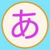 Japanese Hiragana for kids