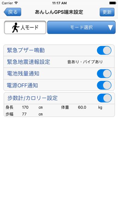 あんしんGPSアプリのおすすめ画像3