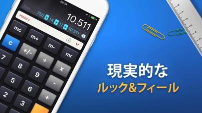 Screenshot for 電卓プロ. in Japan App Store