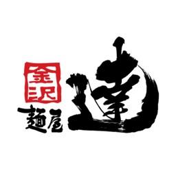 麺屋 達(めんや たつ)