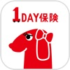 1DAY保険 - iPhoneアプリ