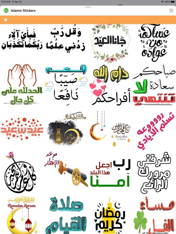 Ipad Screen Shot Islamic Stickers ! 2