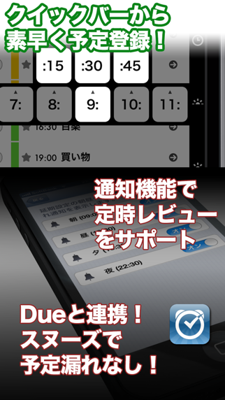 Cal2Todo swipeのスクリーンショット5