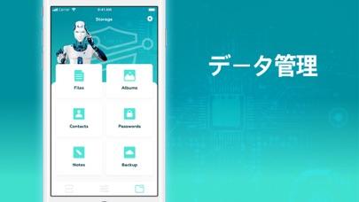 ヒールボット:モバイルデータのセキュリティのおすすめ画像3