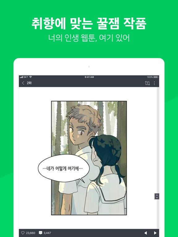 Naver Webtoon - AppRecs