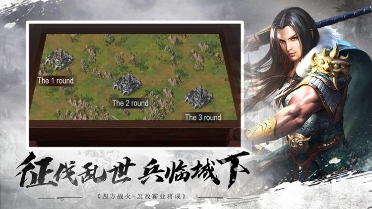 三国霸业-诸侯征战 screenshot-3