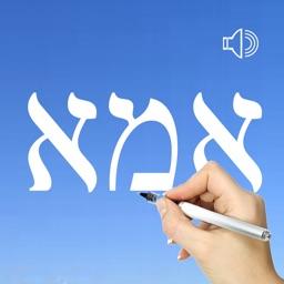 Hebrew Words & Writing !