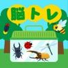 脳トレ虫とれ!昆虫採取 暇つぶし 探索ゲーム