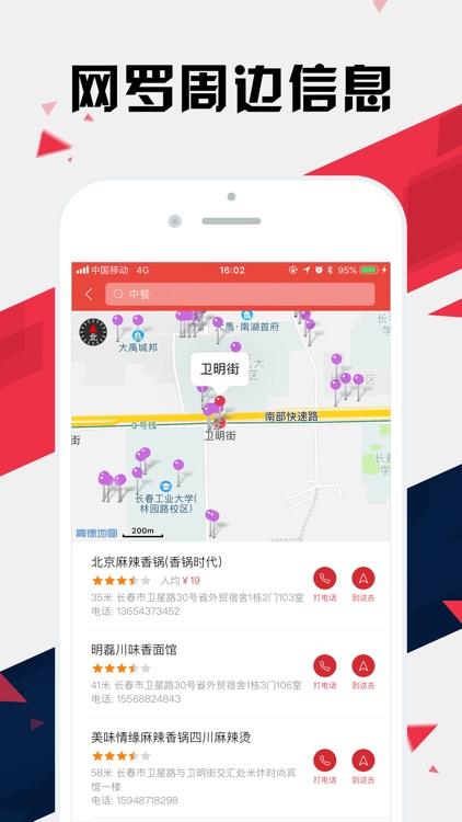长春地铁通 - 长春地铁公交出行导航路线查询app screenshot-5