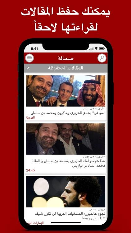 Sahafa - صحافة screenshot-4