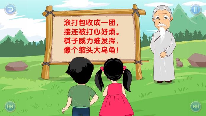 少儿围棋教学系列第八课 Screenshot
