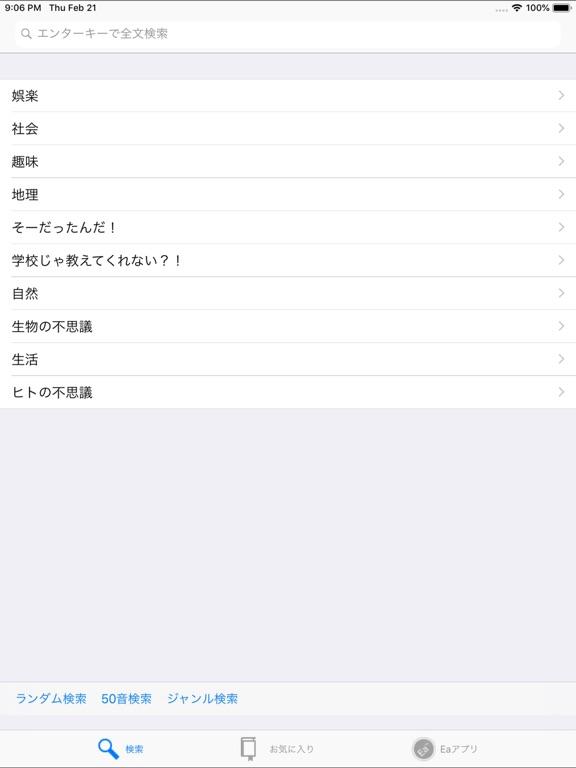 雑学大全 for iPadのおすすめ画像1