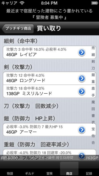冒険者ギルド物語 screenshot-3