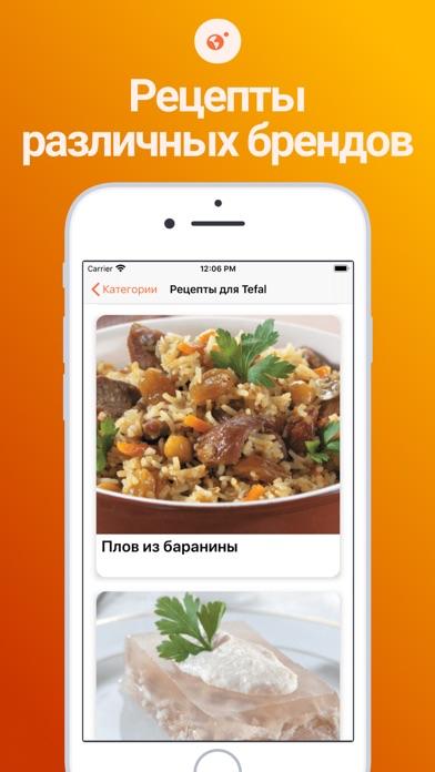 Рецепты на каждый день с фото screenshot 8