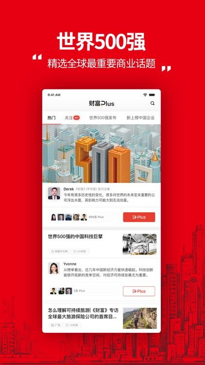 《财富》杂志新闻App - 财富Plus screenshot-4