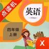 四年级英语上册-小学英语PEP人教版教材同步点读机