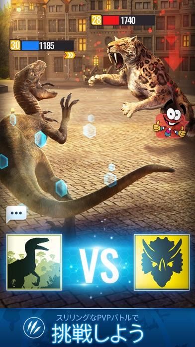 Jurassic World アライブ!のおすすめ画像3