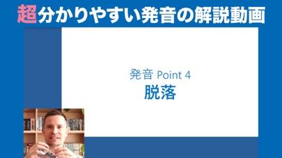 ニック式英会話ジム screenshot1