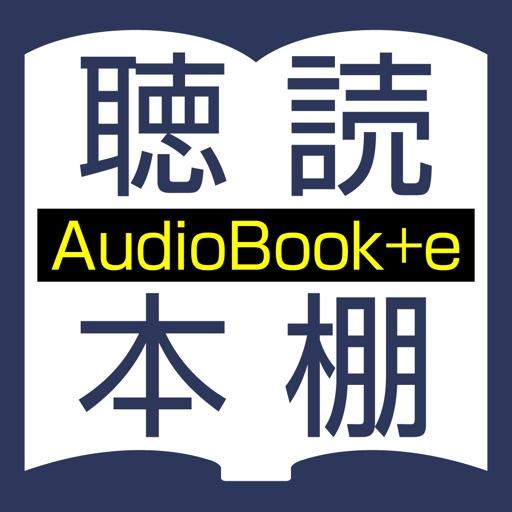 聴いて読める本棚 AudioBook +e