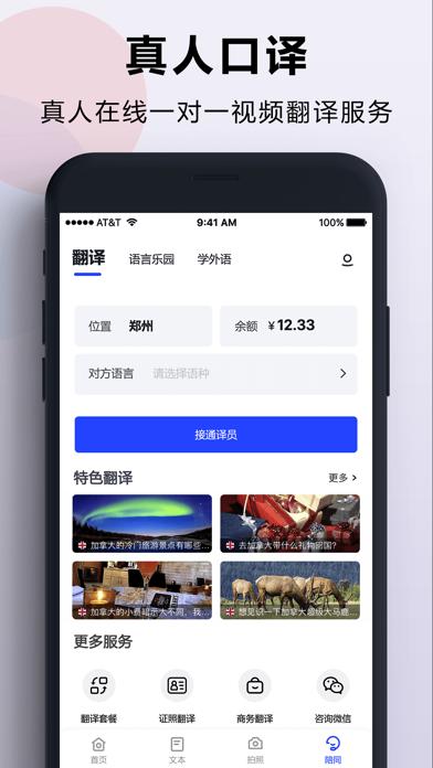 翻訳アプリ-多言語翻訳アプリのおすすめ画像3