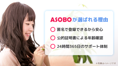 ASOBO(あそぼ)-恋愛・婚活・出会いマッチングアプリ ScreenShot4