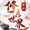 剑荡九州:单机修真游戏 - エンターテインメントアプリ