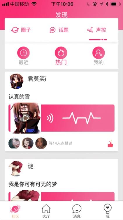 瓶子交友-陌生人聊天社区 screenshot-4