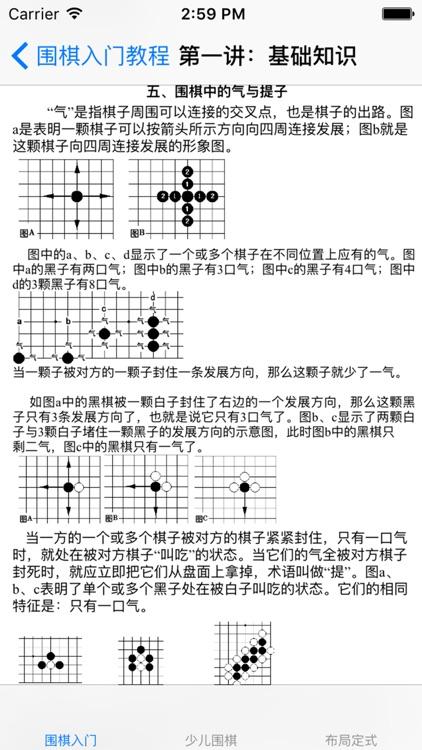 围棋基础入门大全 screenshot-4