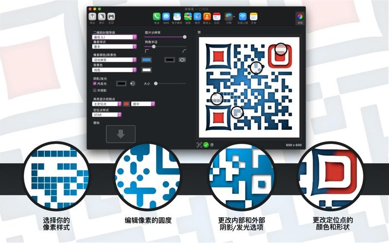 二维码生成器 iQR codes for Mac
