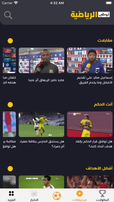 messages.download AD Sports أبوظبي الرياضية software