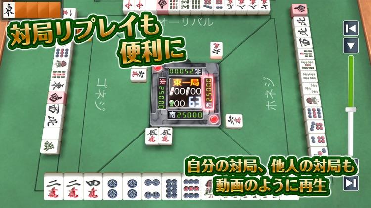 麻雀 ジャンナビ麻雀オンライン screenshot-3
