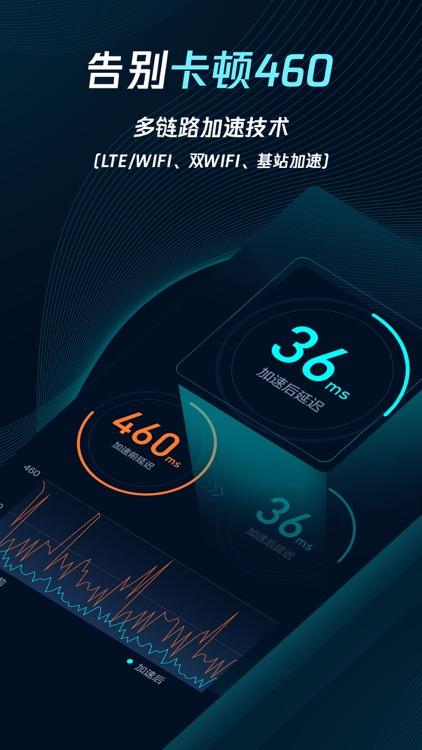 腾讯手游加速器-专业全球网络加速 screenshot-3