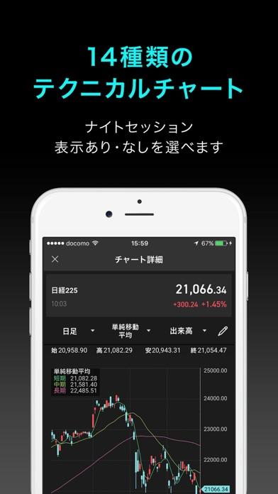 iSPEED 先物OP - 楽天証券の先物・オプションアプリ ScreenShot3