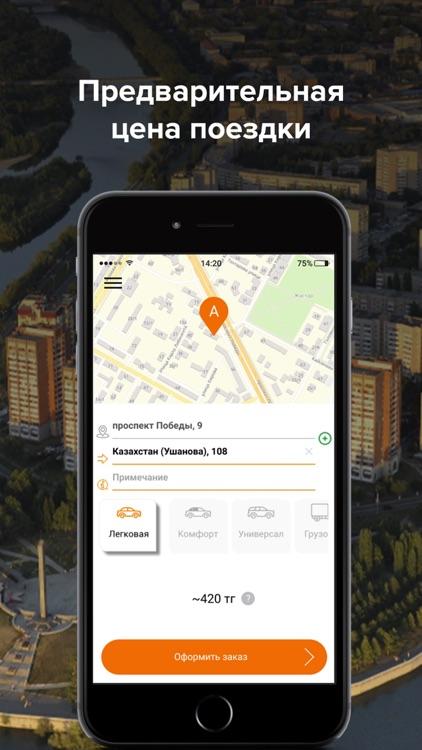 APARU - лучше, чем такси screenshot-3