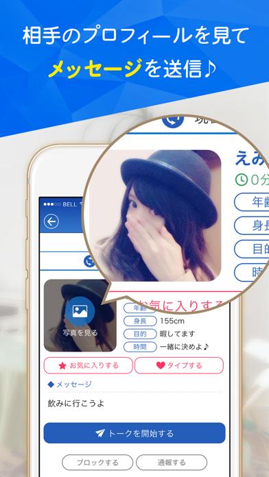 出会いはひみつのマッチング【fine】 ScreenShot4