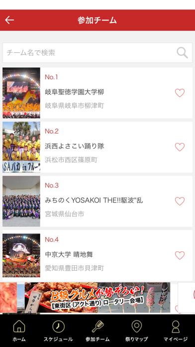 浜松がんこ祭/公式アプリのおすすめ画像4