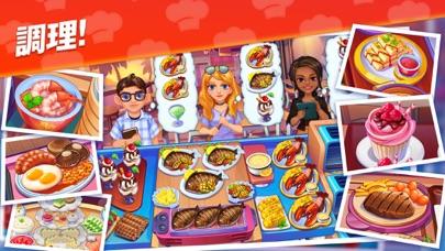 最新スマホゲームの料理の旅が配信開始!