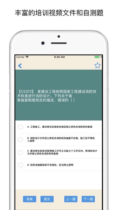 消防工程师随身学 - 最新资料 screenshot 2