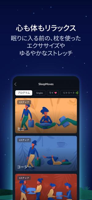 Relax Melodies: 眠りのためのサウンド Screenshot