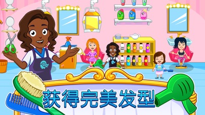 Screenshot for My Town : Beauty Spa Saloon in China App Store