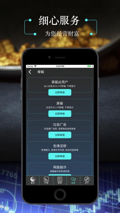 元诚期货-原油期货版 screenshot-4