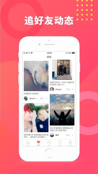 韩剧迷-韩流文化聚集地 app image